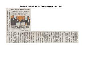 160804静岡新聞・朝刊・9面(静岡、鹿児島市測量設計業協会災害時応援協定を締結)(160804)のサムネイル