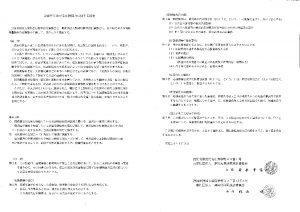 静岡協定調印書のサムネイル