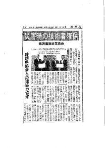 鹿児島建設新聞記載のサムネイル