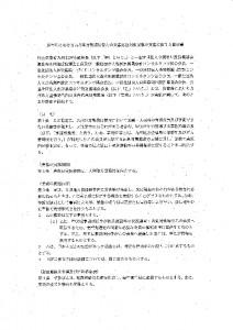 thumbnail-of-災害時における九州地方整備局管内の災害応急対策業務の支援に関する協定書