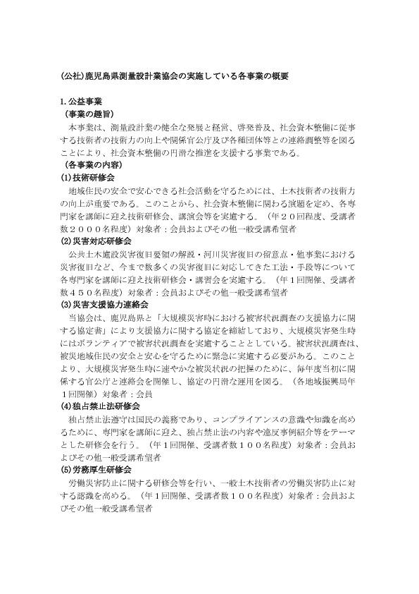 thumbnail-of-(公社)鹿児島県測量設計業協会の実施している各事業の概要