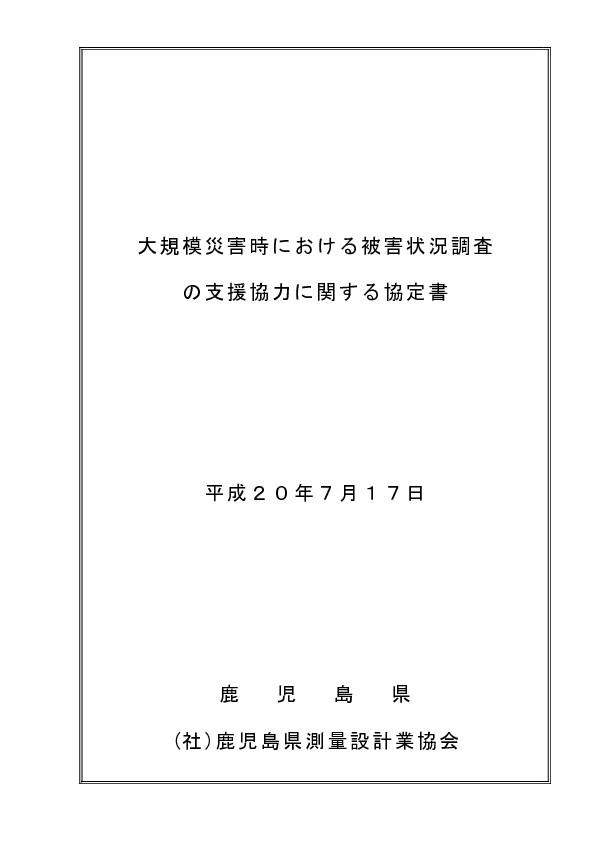 thumbnail-of-大規模災害時における被害状況調査 の支援協力に関する協定書