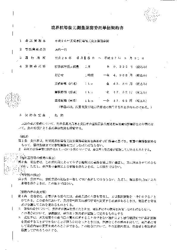 thumbnail-of-境界杭等復元測量業務委託単価契約書