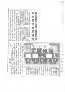 感謝状贈呈式、建設新聞のサムネイル