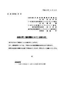 平成28年度 盆休暇について(お知らせ)のサムネイル