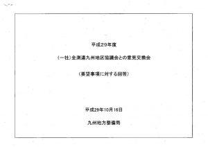 全測連九州地区協議会との意見交換会のサムネイル