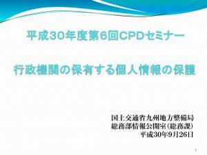 【研修資料】H30 個人情報(測量業):配布用0910のサムネイル