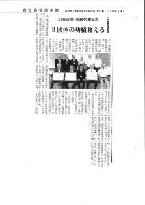 鹿児島建設新聞記載記事のサムネイル