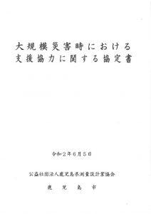 R2.6.5鹿児島市との災害支援協定書のサムネイル