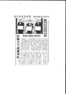 R2.6.5鹿児島市との災害支援協定(建設新聞)のサムネイル