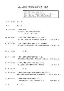 令和3年度災害対応研修会次第03.04.13のサムネイル