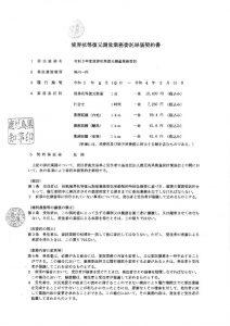 令和3年度協会等復元測量業務委託単価契約書のサムネイル
